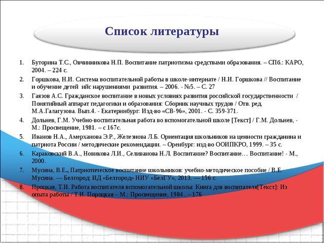 Список литературы Буторина Т.С., Овчинникова Н.П. Воспитание патриотизма сред...