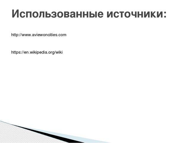 http://www.aviewoncities.com https://en.wikipedia.org/wiki Использованные ист...