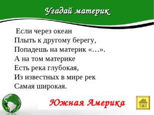 Угадай материк Text in here Text in here 2005 2006 2007 2008 Если через океан