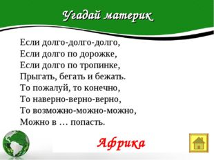 Угадай материк Text in here Text in here 2005 2006 2007 2008 Если долго-долго