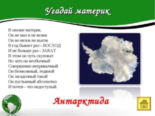 Угадай материк Text in here 2005 2006 2007 2008 Антарктида В океане материк.