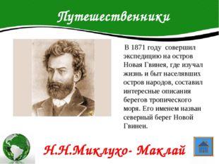 В 1871 году совершил экспедицию на остров Новая Гвинея, где изучал жизнь и б