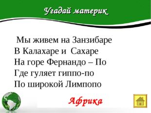 Угадай материк Text in here Text in here 2005 2006 2007 2008 Мы живем на Занз