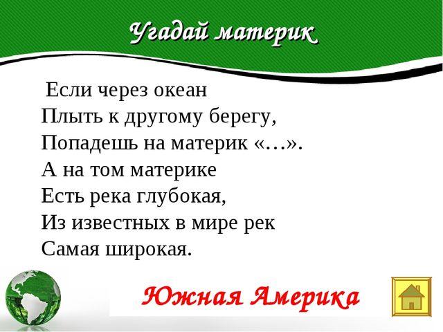 Угадай материк Text in here Text in here 2005 2006 2007 2008 Если через океан...