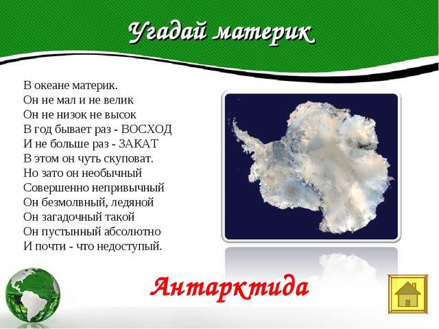 Угадай материк Text in here 2005 2006 2007 2008 Антарктида В океане материк....
