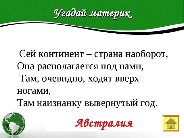 Угадай материк Text in here Text in here 2005 2006 2007 2008 Сей континент –...