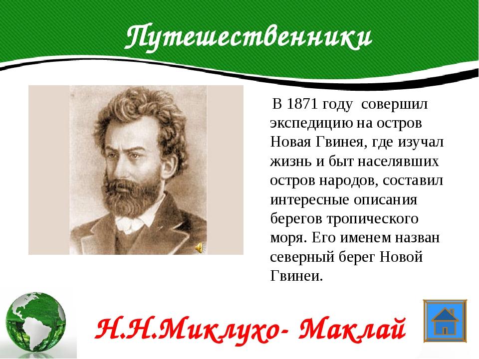 В 1871 году совершил экспедицию на остров Новая Гвинея, где изучал жизнь и б...