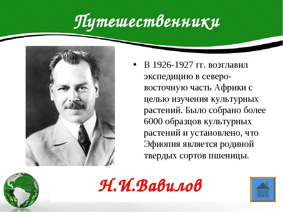 В 1926-1927 гг. возглавил экспедицию в северо-восточную часть Африки с целью...