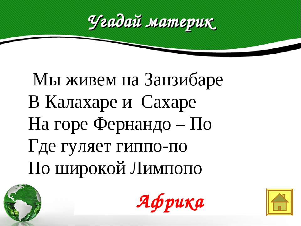 Угадай материк Text in here Text in here 2005 2006 2007 2008 Мы живем на Занз...