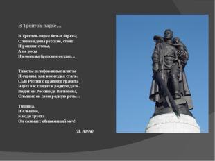 В Трептов-парке… В Трептов-парке белые березы, Словно вдовы русские, стоят