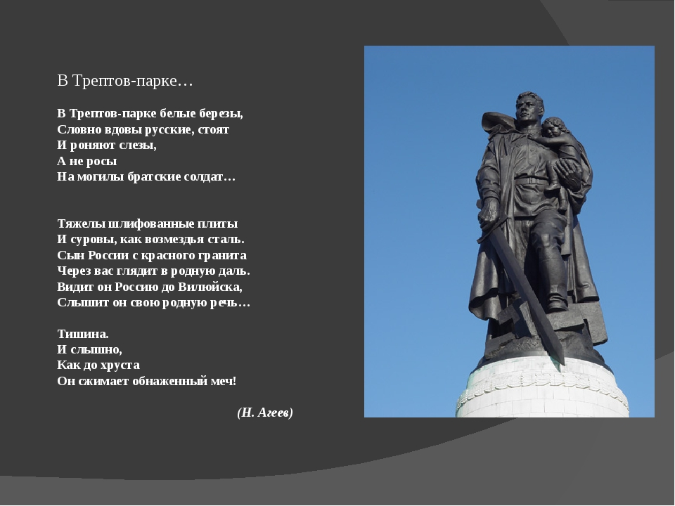 В Трептов-парке… В Трептов-парке белые березы, Словно вдовы русские, стоят...