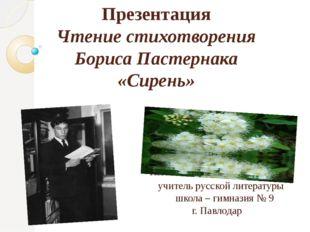 Презентация Чтение стихотворения Бориса Пастернака «Сирень» Пыстина Лидия Мит