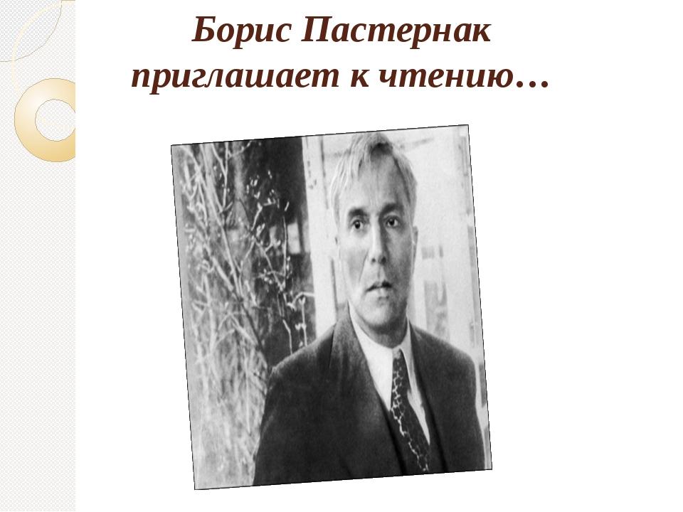 Борис Пастернак приглашает к чтению…
