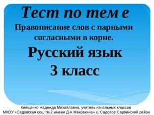 Тест по теме Правописание слов с парными согласными в корне. Русский язык 3 к