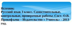 Источник: Русский язык 3 класс. Самостоятельные, контрольные, проверочные раб