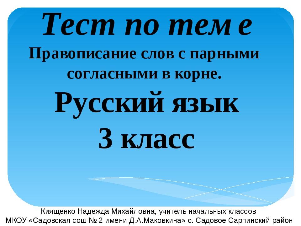 Тест по теме Правописание слов с парными согласными в корне. Русский язык 3 к...