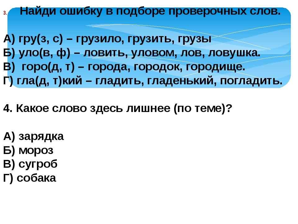 Найди ошибку в подборе проверочных слов. А) гру(з, с) – грузило, грузить, гру...