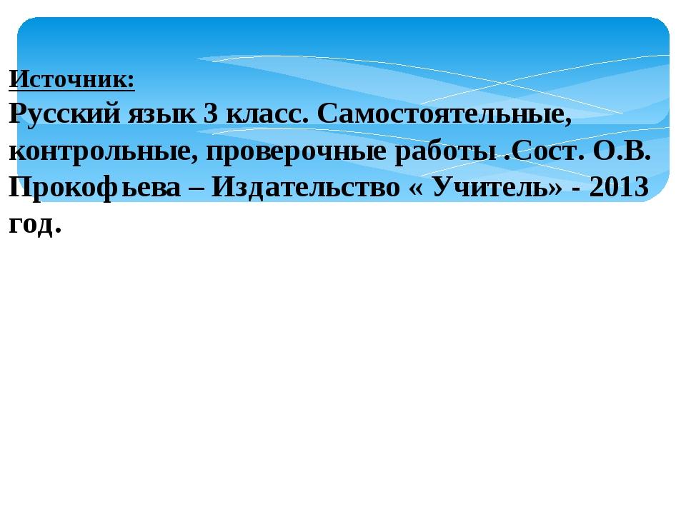 Источник: Русский язык 3 класс. Самостоятельные, контрольные, проверочные раб...