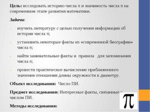 Цель:исследовать историю числа π и значимость числа π на современном этапе р
