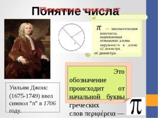 """Уильям Джонс (1675-1749) ввел символ """"π"""" в 1706 году. Это обозначение происх"""