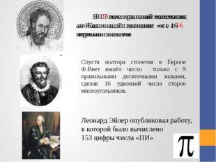 Спустя полтора столетия в Европе Ф.Виет нашёл число только с 9 правильными де