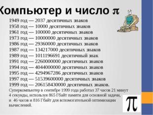 Компьютер и число  1949 год — 2037 десятичных знаков 1958 год — 10000 десяти