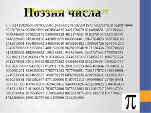 π= 3,1415926535 8979323846 2643383279 5028841971 6939937510 5820974944 59230