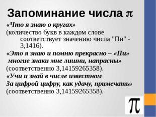 Запоминание числа  «Что я знаю о кругах» (количество букв в каждом слове соо