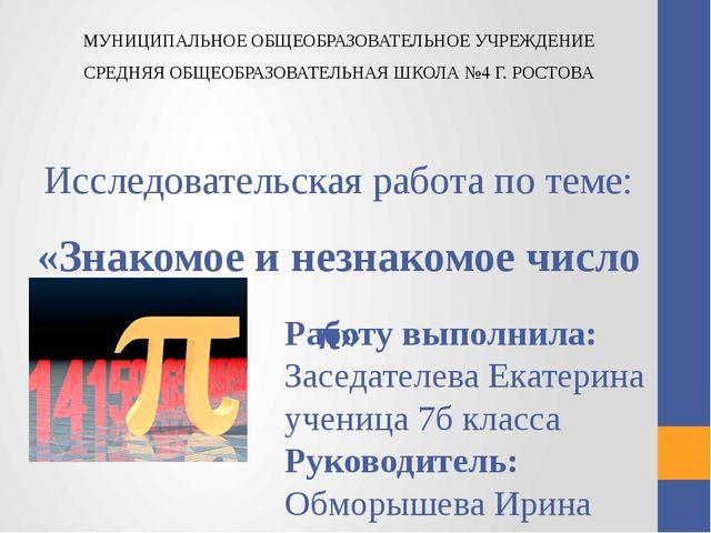 Исследовательская работа по теме: «Знакомое и незнакомое число π» Работу выпо...