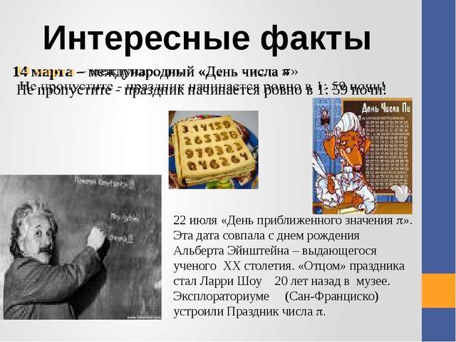 Интересные факты 22 июля «День приближенного значения ». Эта дата совпала с...