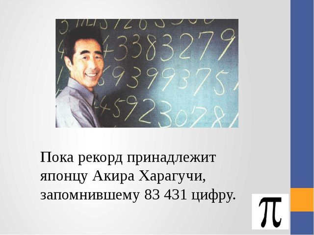 Пока рекорд принадлежит японцу Акира Харагучи, запомнившему 83 431 цифру. Сущ...