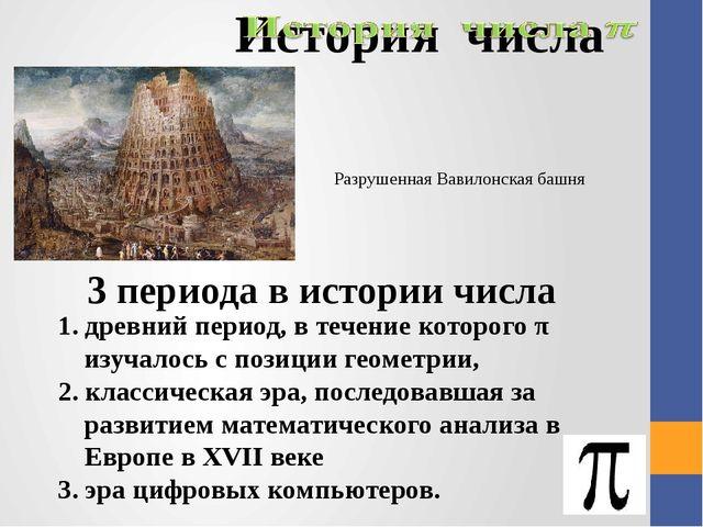3 периода в истории числа 1. древний период, в течение которого π изучалось с...