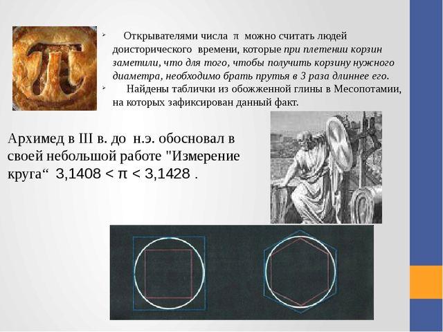 Открывателями числа π можно считать людей доисторического времени, которы...
