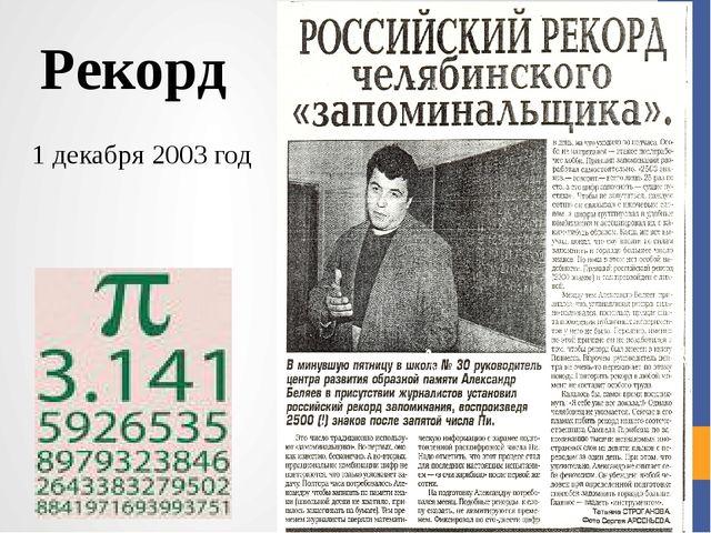 Рекорд 1 декабря 2003 год Запомнить знаки π человечество пытается уже давно....