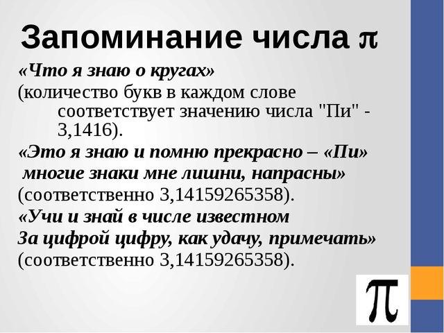 Запоминание числа  «Что я знаю о кругах» (количество букв в каждом слове соо...