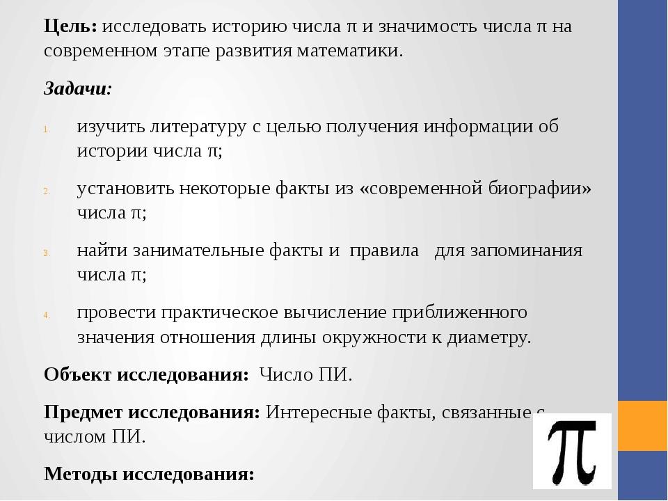 Цель:исследовать историю числа π и значимость числа π на современном этапе р...