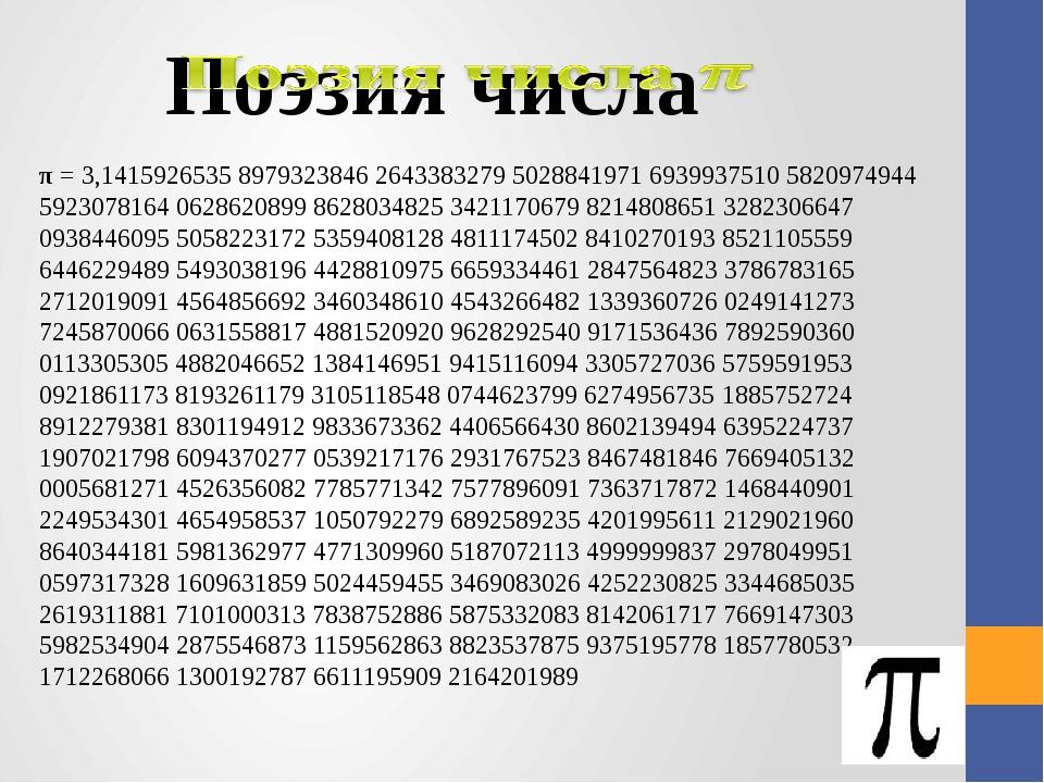 π= 3,1415926535 8979323846 2643383279 5028841971 6939937510 5820974944 59230...