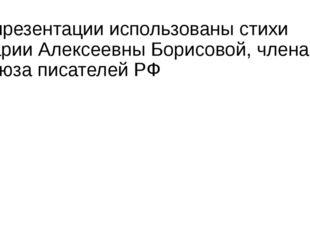 В презентации использованы стихи Марии Алексеевны Борисовой, члена Союза писа