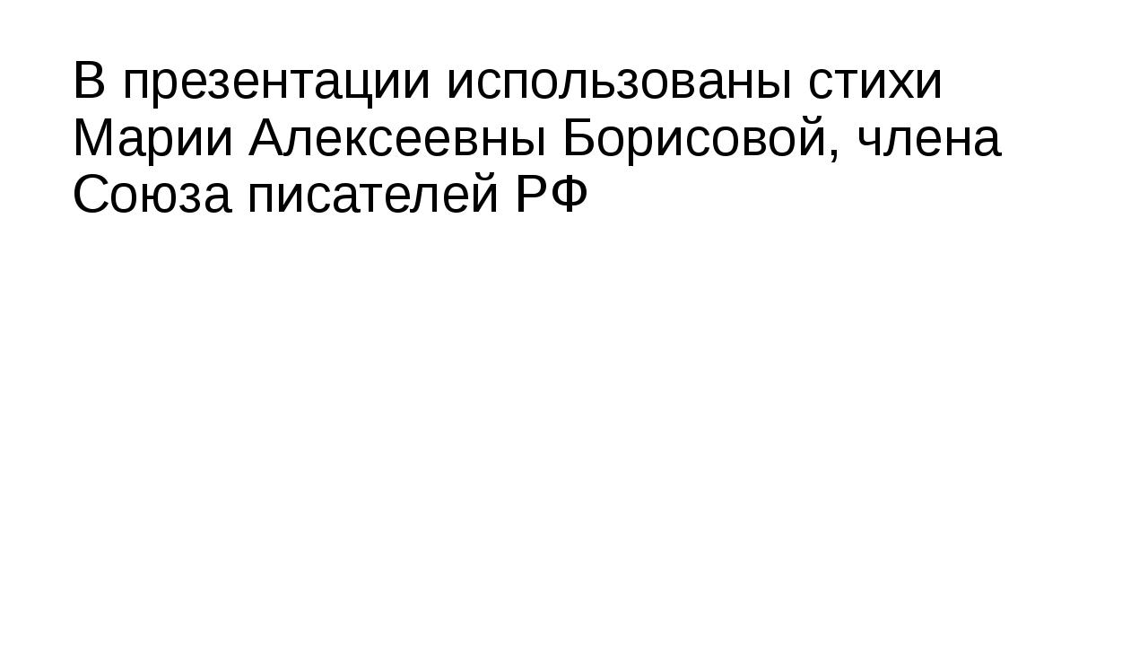 В презентации использованы стихи Марии Алексеевны Борисовой, члена Союза писа...