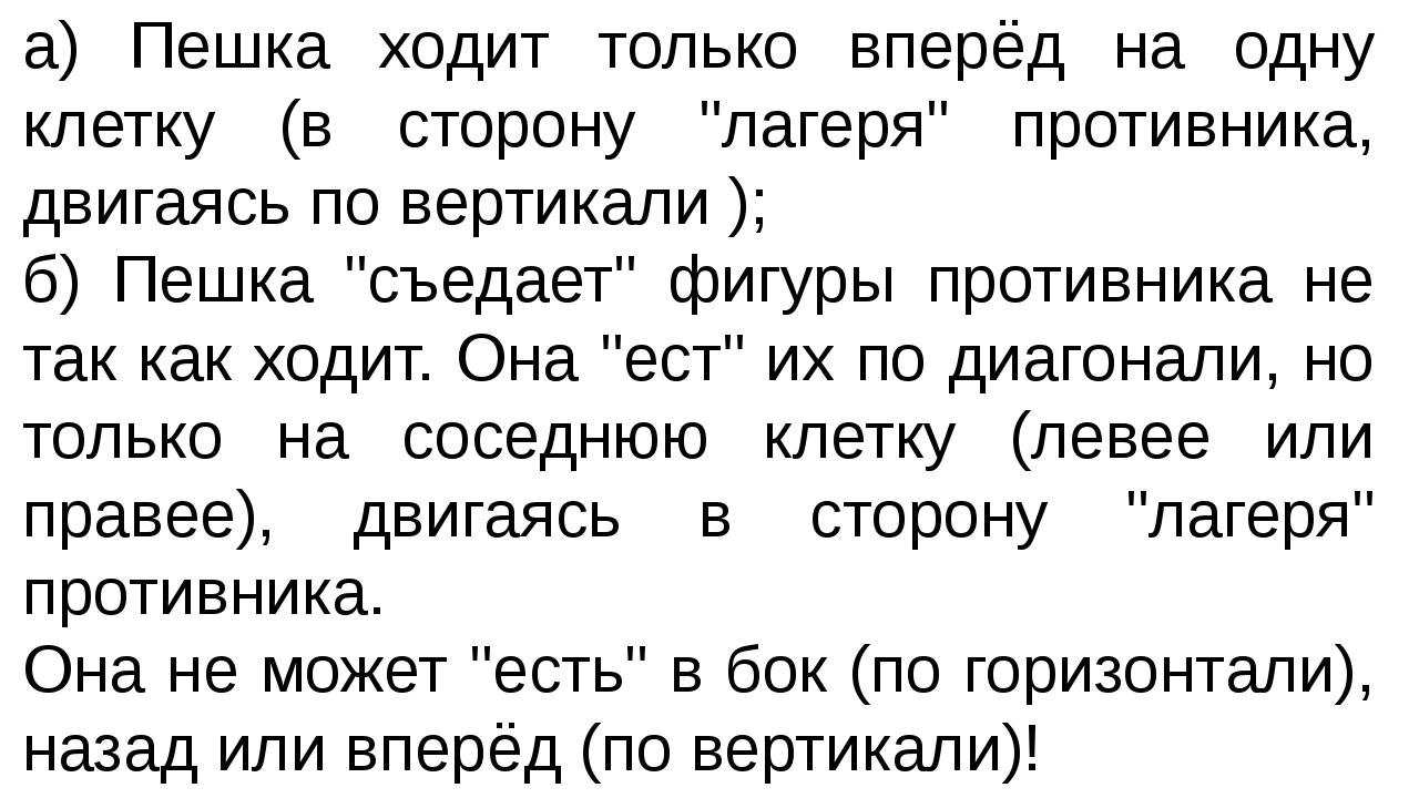 """а) Пешка ходит только вперёд на одну клетку (в сторону """"лагеря"""" противника, д..."""