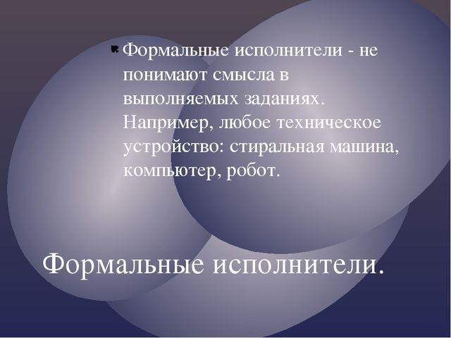 Формальные исполнители - не понимают смысла в выполняемых заданиях. Например,...