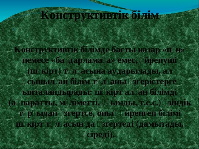 . Конструктивтік білім Конструктивтік білімде басты назар «пән» немесе «бағда...