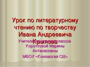 Урок по литературному чтению по творчеству Ивана Андреевича Крылова Учителя н