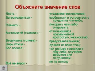 Объясните значение слов Лесть - Взгромоздиться - Пленить - Ангельский (голосо