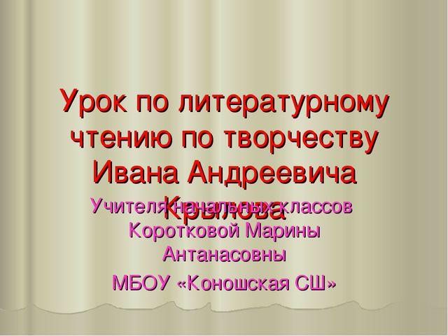 Урок по литературному чтению по творчеству Ивана Андреевича Крылова Учителя н...