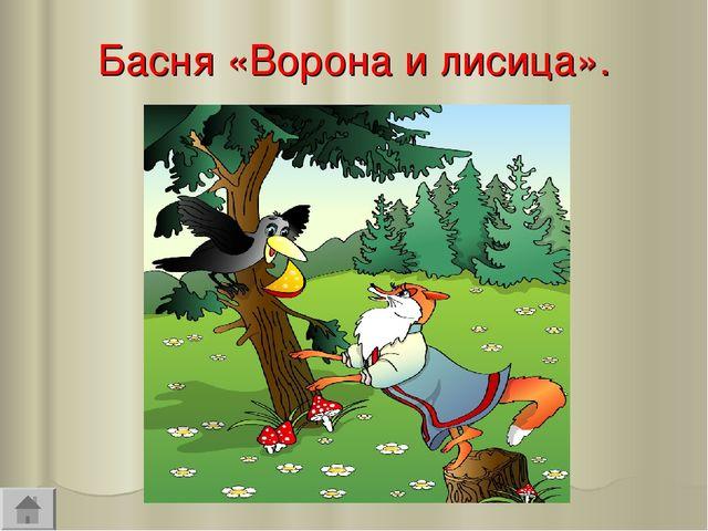 Басня «Ворона и лисица».