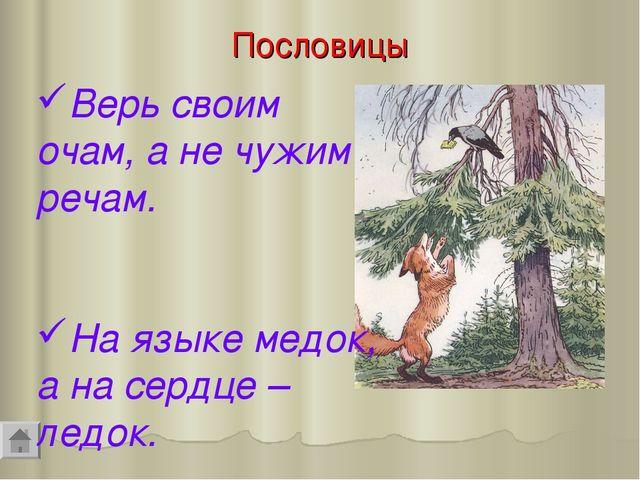 Пословицы Верь своим очам, а не чужим речам. На языке медок, а на сердце – ле...