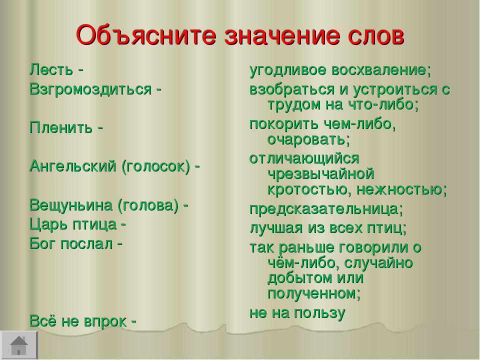 Объясните значение слов Лесть - Взгромоздиться - Пленить - Ангельский (голосо...