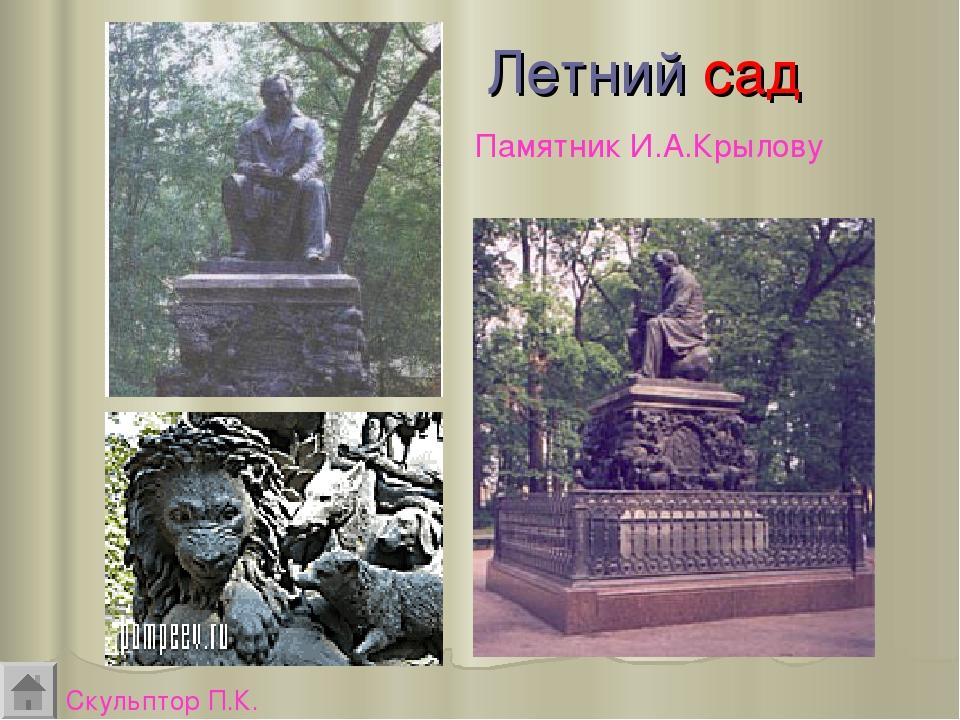 Летний сад Скульптор П.К. Клодт Памятник И.А.Крылову