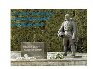 Эстония. Памятник советским воинам-освободителям